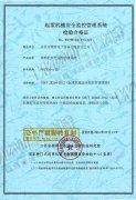 起重机械安全监控管理系统检验合格证