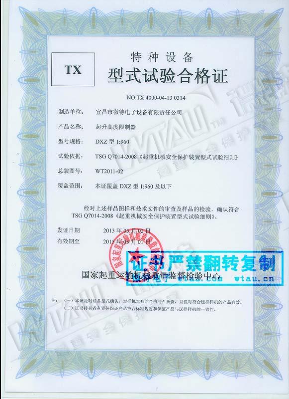 dxz型式试验合格证2013-2015