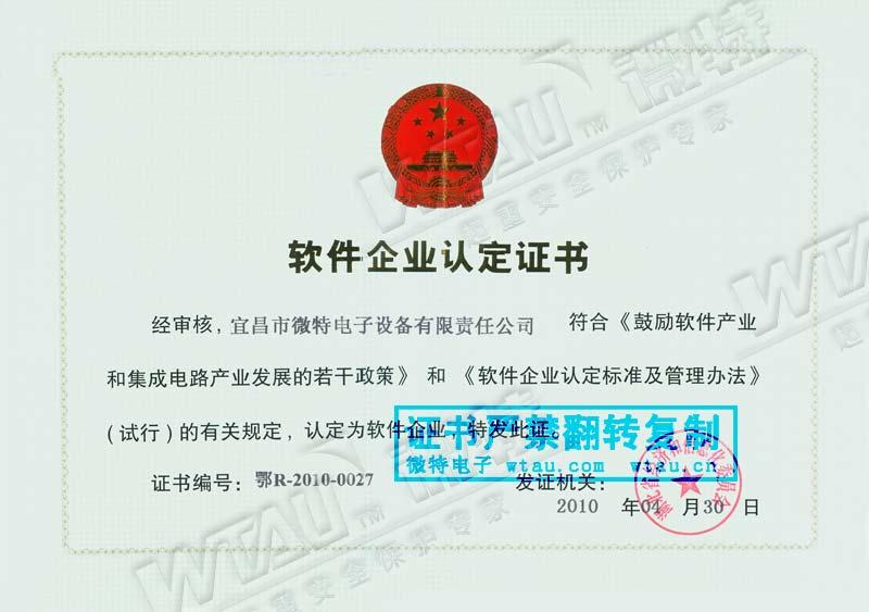 微特软件企业认定证书