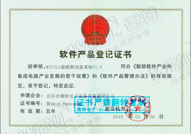 微特软件产品认定证书
