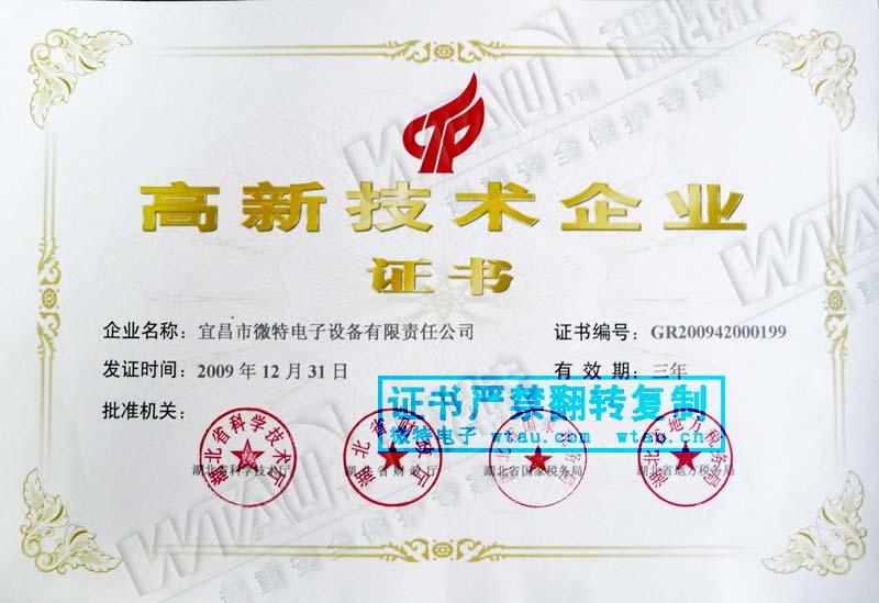 微特高新技术企业证书